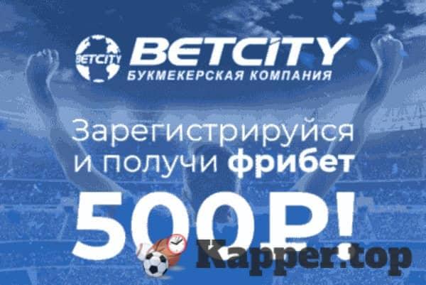 официальный сайт Betcity регистрация