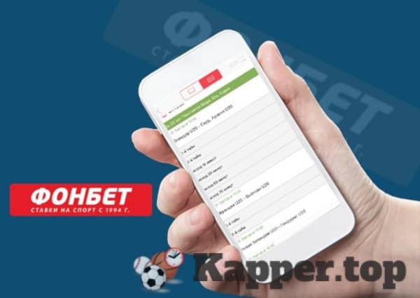 скачать приложение FonBet на телефон windows phone