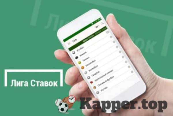 LigaStavok мобильная версия