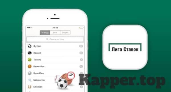 скачать приложение LigaStavok на телефон windows phone